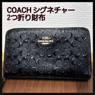 【栃木・ブランド買取】コーチ|2つ折り財布F54808をご紹介