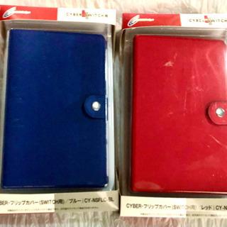 switch用フリップカバー レッド&ブルー2セット