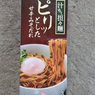 ヤクルト乾麺