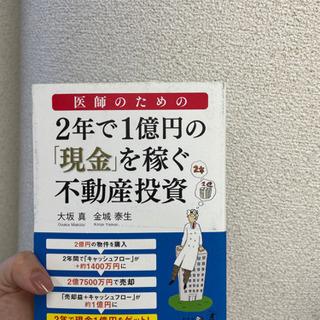【新刊】不動産投資のノウハウ本