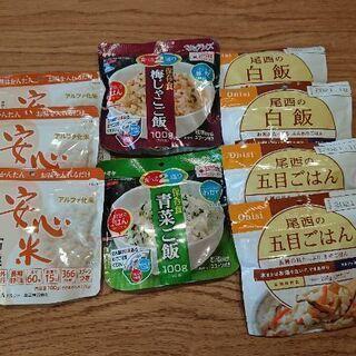 【賞味期限間近】アルファ化米10食セット