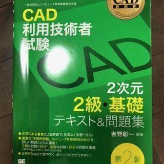 CAD利用技術者試験2次元2級基礎テキスト問題集