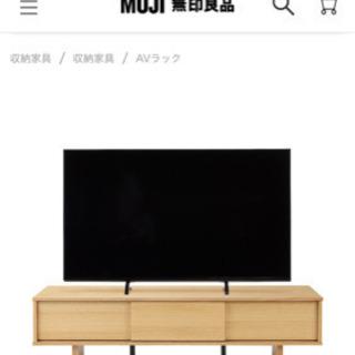 無印テレビ台