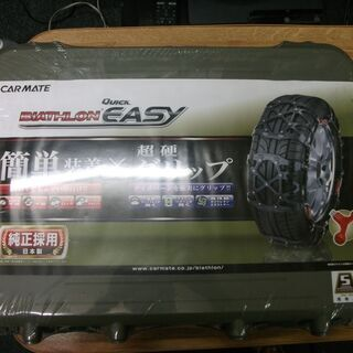 カーメイト 日本製 非金属タイヤチェーン バイアスロン クイック...
