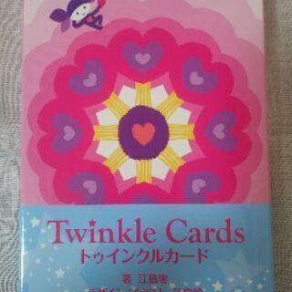 【ほぼ新品】トゥインクルカード(オラクルカード)