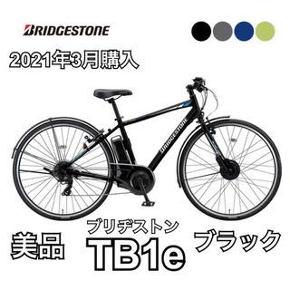【ネット決済】ブリヂストン Eバイク スポーツ 電動自転車 電動...