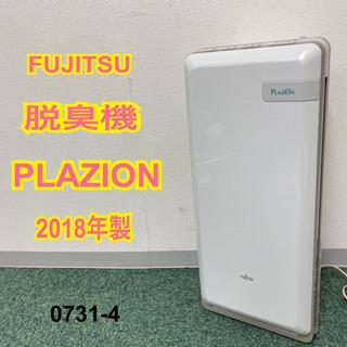 【ご来店限定】*富士通 脱臭機 プラズィオン 2018年製*07...