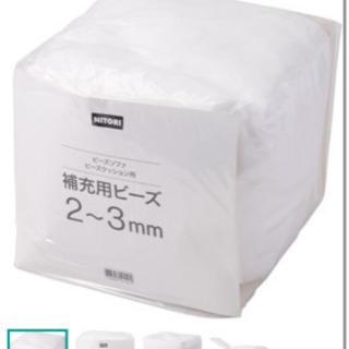 ニトリ ビーズソファ・ビーズクッション用、補充用ビーズ 2.0m...