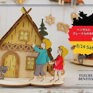 ドイツ伝統の木工芸をキットで気軽に楽しむ ♪ on-lineイベ...