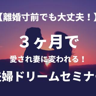 8/5(木)離婚寸前でも大丈夫!!3ヶ月で愛され妻に変われ…