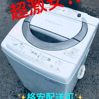 ET355番⭐ 8.0kg⭐️ TOSHIBA電気洗濯機⭐️