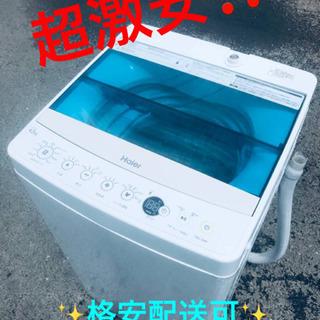 ET356番⭐️ ハイアール電気洗濯機⭐️ 2019年式
