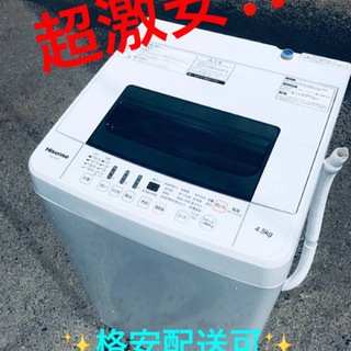 ET357番⭐️Hisense 電気洗濯機⭐️ 2017年式