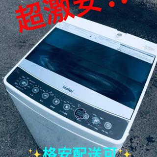 ET358番⭐️ ハイアール電気洗濯機⭐️ 2018年式