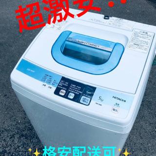 ET359番⭐️日立電気洗濯機⭐️