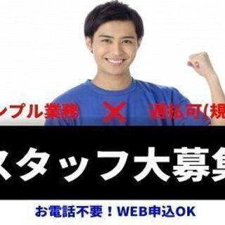 即日勤務OK!時給1200円!冷凍倉庫内作業!!!!!