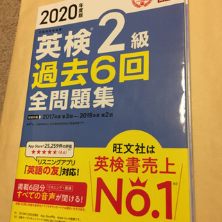 【ネット決済】英検2級 過去6回 全問題集