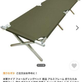 ミリタリーフォールディング折りたたみベッド