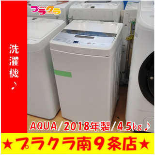 G4872 分解清掃済み 洗濯機 AQUA AQW-S45E 2...