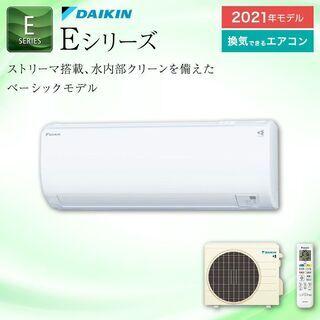 【ネット決済】2021年新モデル 新品 DAIKIN ダイキン ...