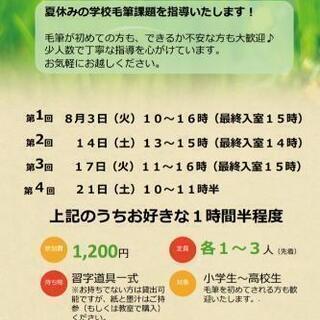 夏休み 習字の1日教室(習字の宿題に挑戦!)