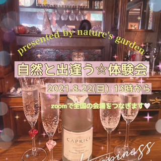 presented by nature's garden 自然と...