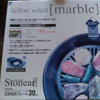 【中古品】焼き肉プレートカセットコンロ用 0円