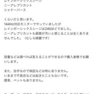 【ネット決済】ゲーミングPC