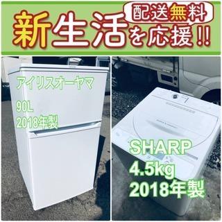 送料無料❗️新生活応援セール🌈初期費用を限界まで抑えた冷蔵庫/洗...