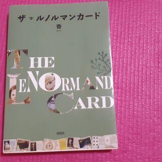 ザ・ルノルマンカード(本)