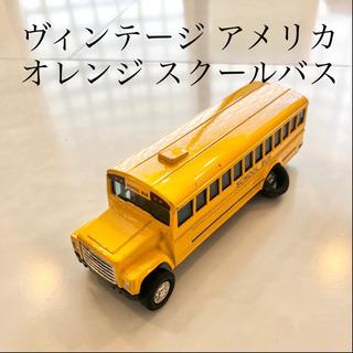 【ネット決済・配送可】【ネット決済・配送】アメリカ スクールバス...