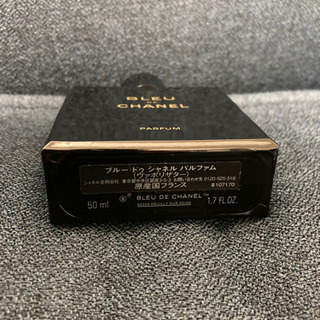 【ネット決済・配送可】CHANEL メンズ香水