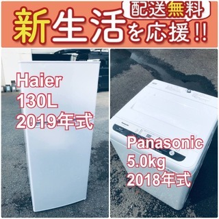 ⭐️緊急企画⭐️送料無料❗️早い者勝ち❗️現品限り❗️冷蔵庫/洗...
