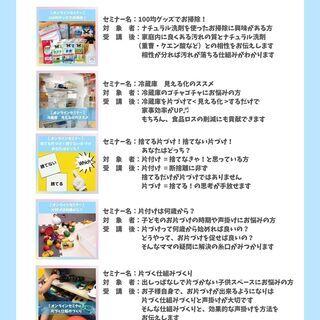 【 オンラインセミナー(Zoom) 】1,000円でお片づけセミ...