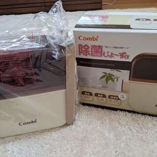 【Conbi】除菌じょ〜ずα【電子レンジ除菌 保管ケース】