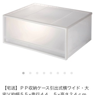 PP収納ケース引出式横ワイド・大 宅V約幅55×奥行44.5×高...