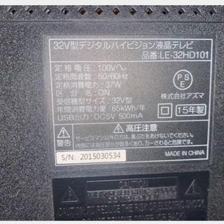 ジャンク品 32型 アズマ LE-32HDD200