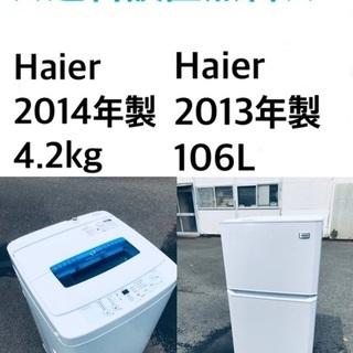 ★送料・設置無料★新生活応援・家電セット!⭐️冷蔵庫・洗濯機 2...