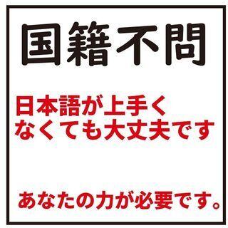 【外国人の方でもOK】上手に日本語が話せなくても大丈夫です!! ...