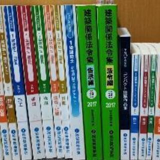【ネット決済】平成29年度(2017年度版)1級建築士テキスト&問題集