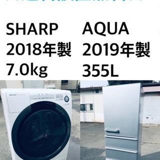 ★送料・設置無料★  7.0kg大型家電セット☆⭐️冷蔵庫・洗濯...