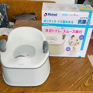 【美品】リッチェル  ポッティス 椅子型おまる
