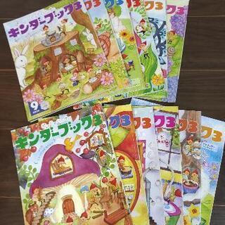 絵本 子ども キンダーブック 12冊