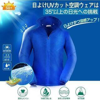 未使用 XL 空調服 空調ウェア 作業服 エアコン服 薄手 扇風服