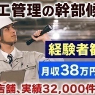 【ミドル・40代・50代活躍中】急募/施工管理/幹部候補/経験者...