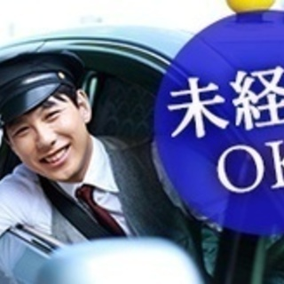 【ミドル・40代・50代活躍中】タクシードライバー/未経験OK/...