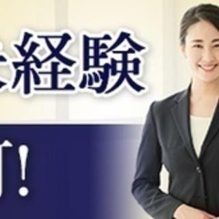 【ミドル・40代・50代活躍中】事務/案内スタッフ/急募/未経験...