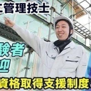 【ミドル・40代・50代活躍中】施工管理/住宅手当あり/いよ立花...