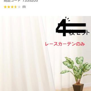 ニトリ レースカーテン 2枚セット ほぼ新品