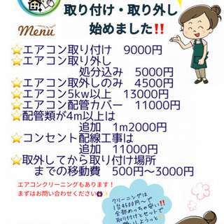 8月限定❗️取付け500円引き🥳🌈
